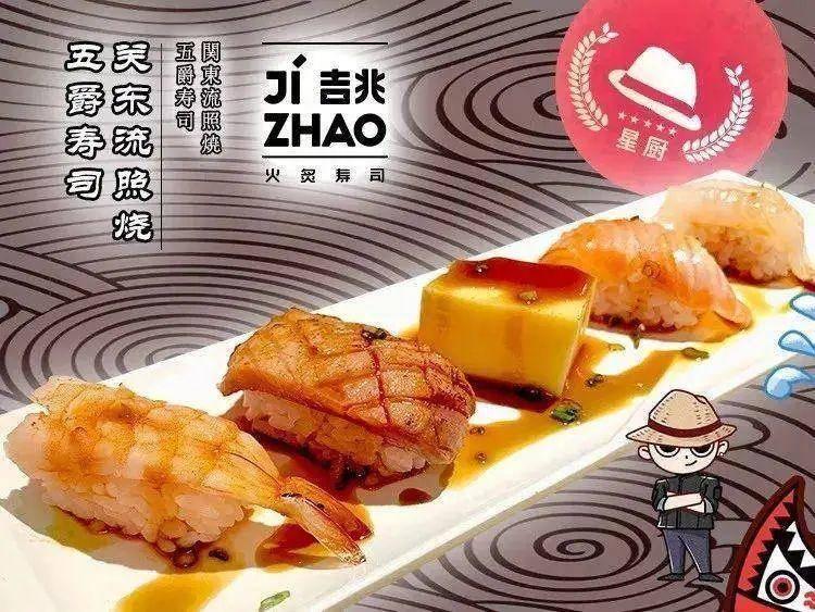 【深圳·美食】9.9元抢『吉兆寿司』4折王者代金券!所有菜品打4折!广深14店通用