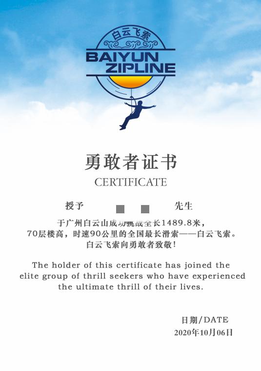 【广州·白云山】198元抢原价288元白云山白云飞索成人票一张,挑战全国最长最快滑索,在200米高空以90公里时速飞越1500米!