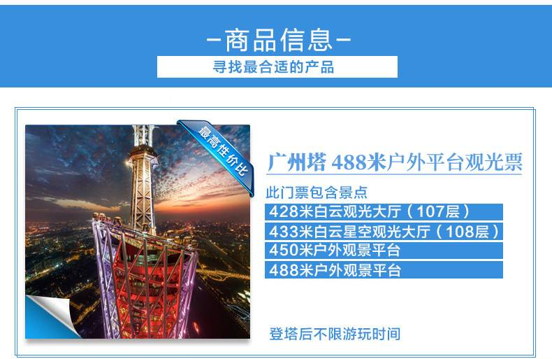 广州塔488米白云星空观光门票(学生/长者优惠票),含白云观光大厅+星空观光大厅+塔顶户外观景平台+户外观景平台
