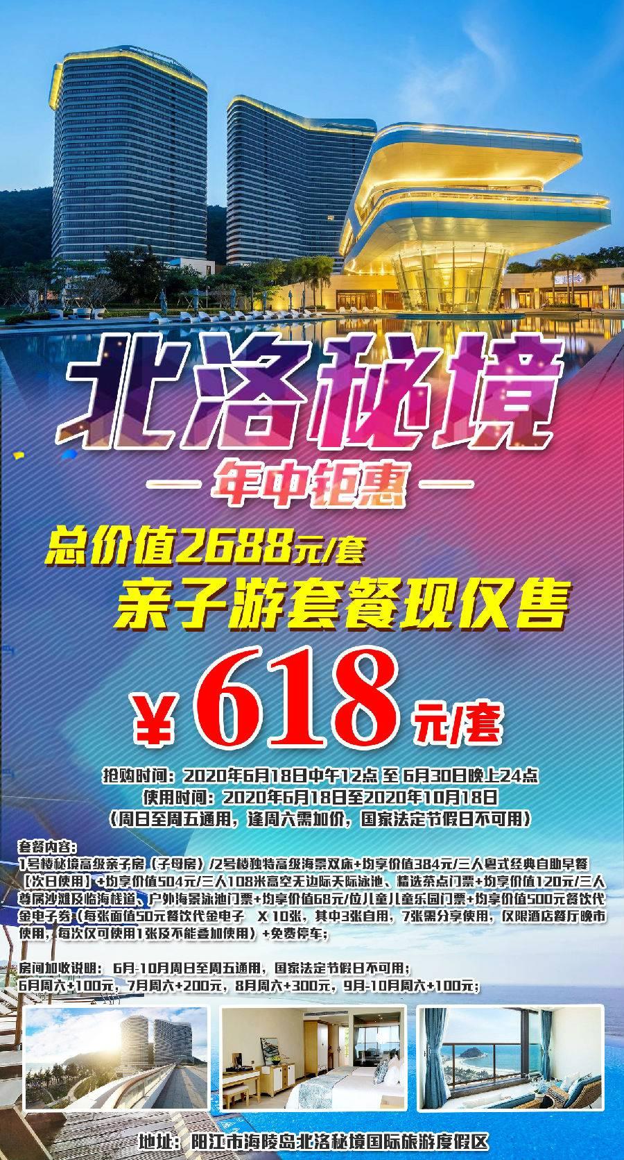 【6.18大促】北洛秘境年中钜惠,618抢原价2688元/套亲子游,让我们一起High爆这个夏天