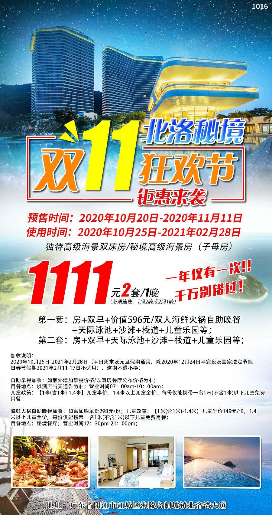"""【阳江】北洛秘境""""双11狂欢节•钜惠来袭""""--仅售¥1111元/2套/1晚,第一套含双早+双人海鲜火锅自助晚+天际泳池,第二套含双早+天际泳池"""