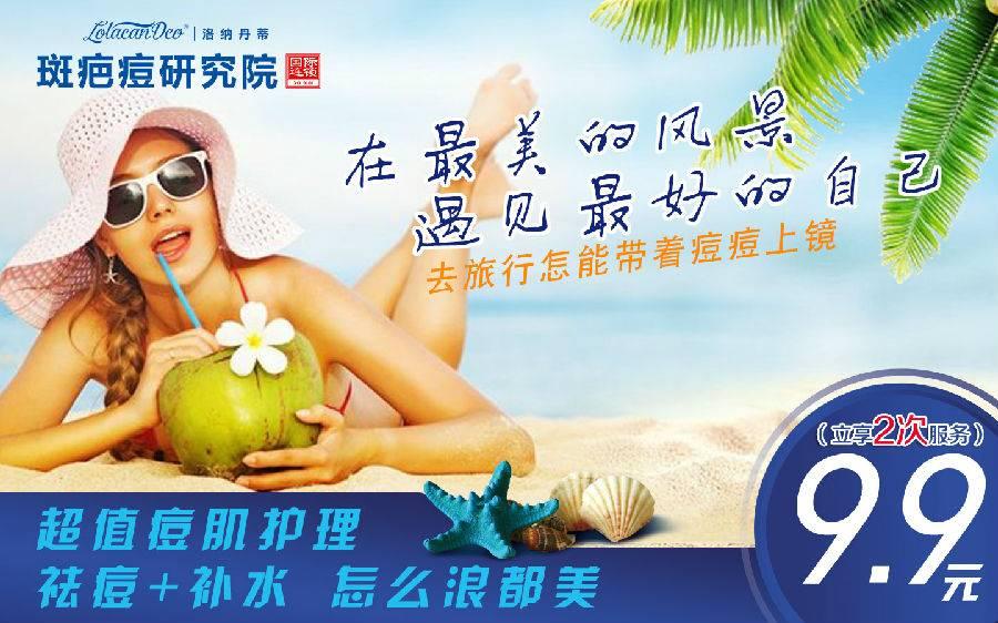 广东5市8店通用,祛痘护理套餐9.9元
