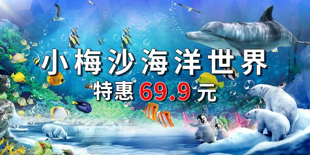 小梅沙海洋世界特惠69.9元抢购!