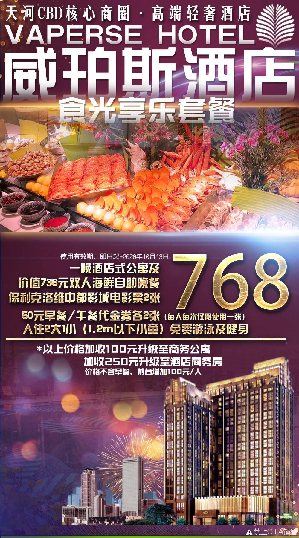 """【广州·天河区】广州威珀斯黄金周""""食光享乐""""768元抢亲子电影自助餐套餐~"""