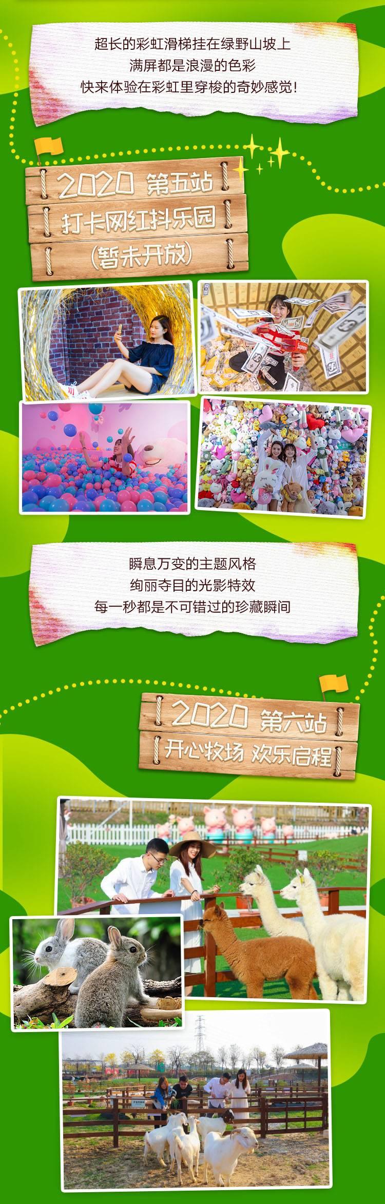【常规票】盈香生态园儿童票1张含机动游戏+四季花海+彩虹滑道