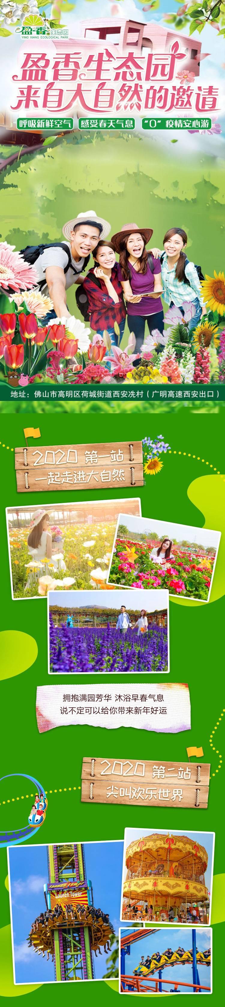【常规票】盈香生态园成人票1张含机动游戏+四季花海+彩虹滑道