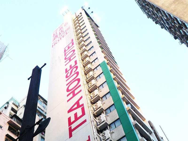 香港红茶馆酒店油麻地店