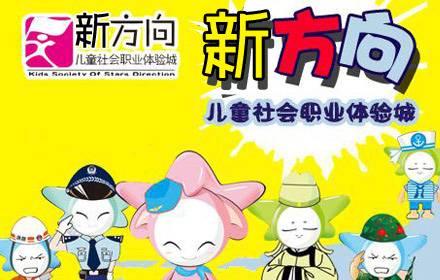 南昌新方向儿童社会职业体验城儿童票
