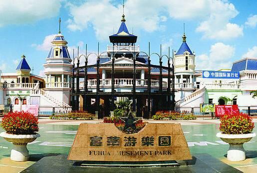 【自动出票】潍坊富华游乐园180元家庭游亲子套票