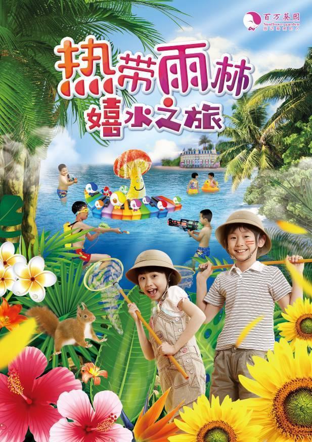 【暑期热带雨林】广州百万葵园家庭套票,199元尽享缤纷夏日家庭欢乐(2张成人票+1张1.5m以下儿童票)