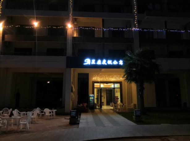 月亮灣星座度假公寓酒店