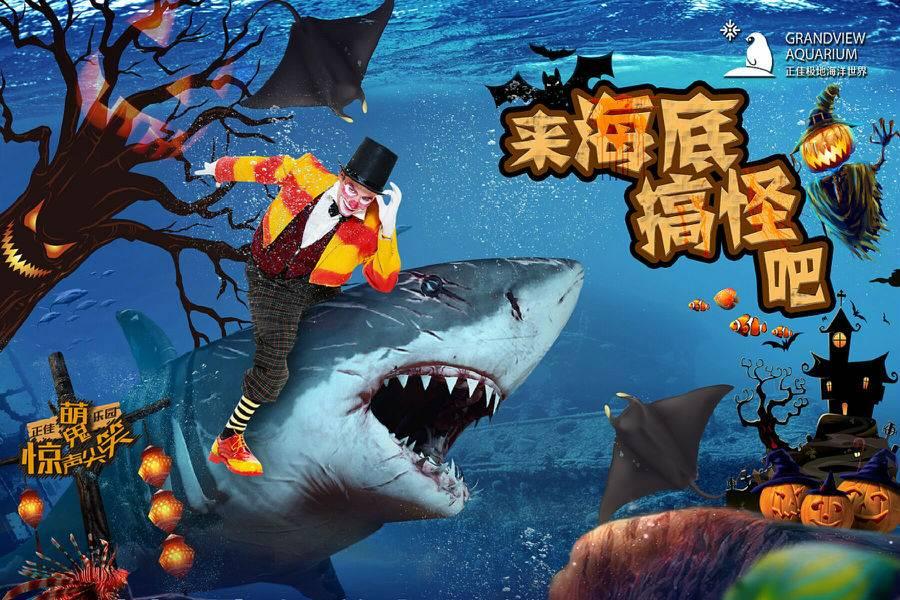 广州正佳极地海洋世界