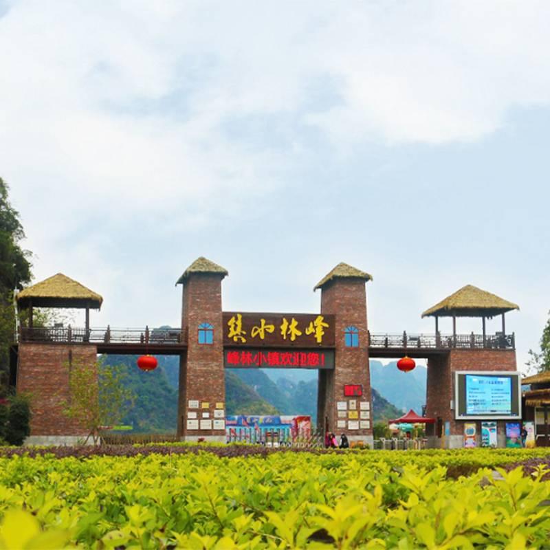峰林小镇成人票