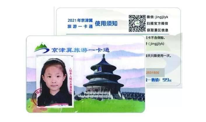 【电子卡】2021年京津冀旅游一卡通精品卡!专属精品景区等你来~