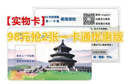 (实体卡)98元抢2张2021年京津冀旅游一卡通特惠版,全新定义六大主题游览场景,包含145家景区!!!【团】