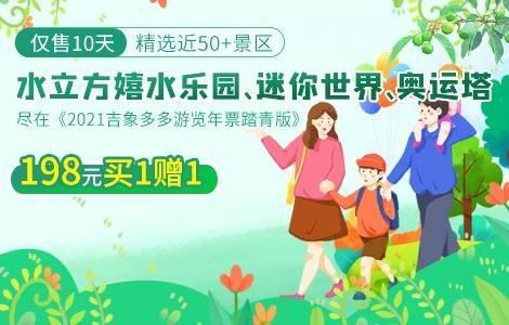2021吉象多多游览年票·北京·踏青版,限时特惠198元买一送一