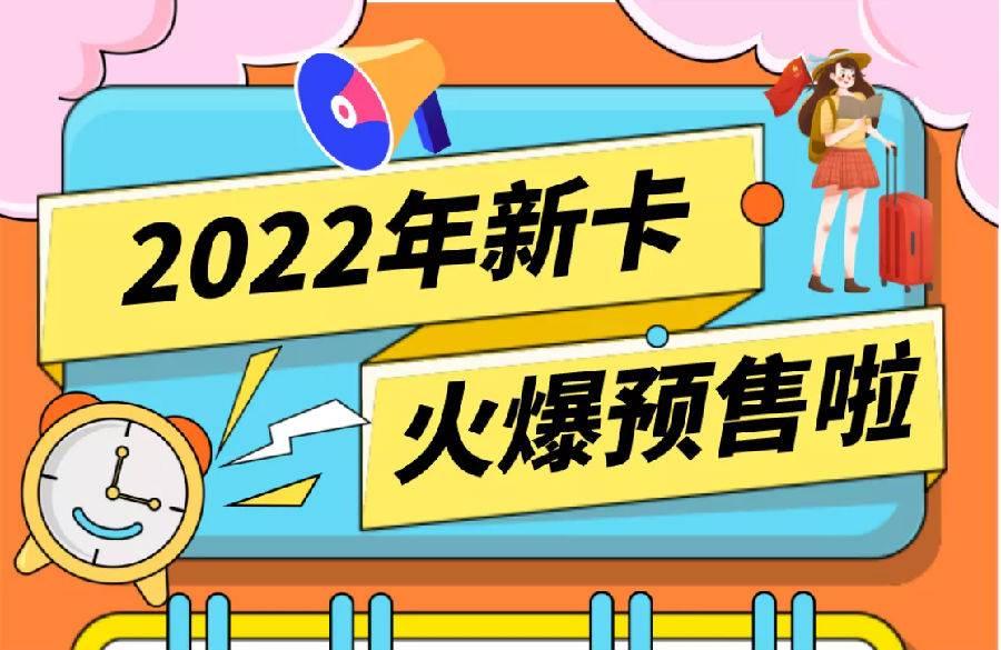2022京津(jin)冀旅游wo)yi)卡通辦(ban)理指南
