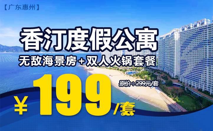 【广东惠州】秋高气爽,是时候出去浪了!无敌海景房+双人火锅套餐=199元?!香汀度假公寓放大招,快来抢购吧!