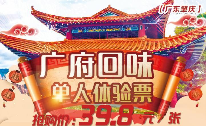 【广东肇庆】汉服梦回,纸伞魅影,到封开广府文化穿越街, ¥39.8单人票,体验最浓广府味新年!