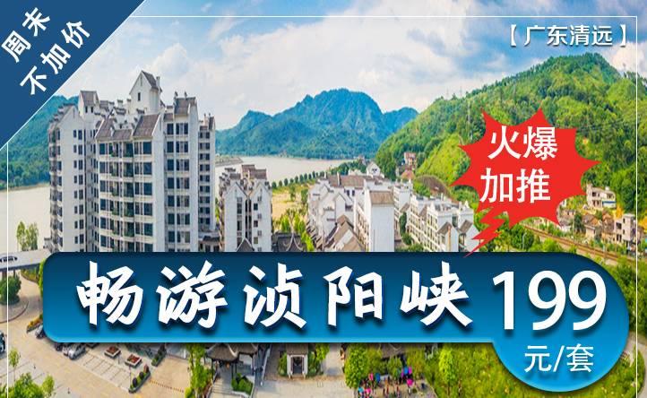 连江口镇浈阳峡文化旅游度假区 详情介绍 浈阳峡风景区 浈阳峡,全长10
