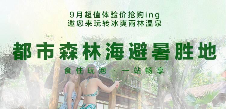 中山丨中山泉眼温泉成人18小时电子票(含18小时温泉+自助餐中/晚(2选1)+宵夜+早餐+水果饮料+上网)