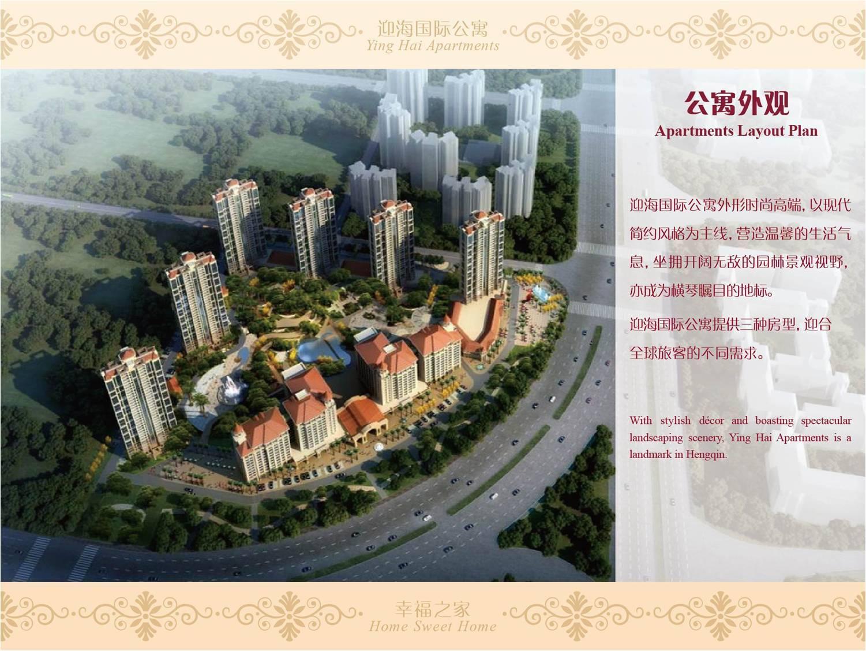 珠海長隆迎海國際公寓