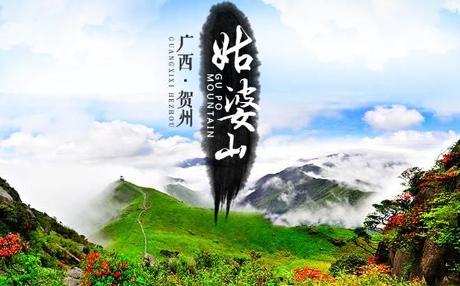 賀州姑婆山國家森林公園
