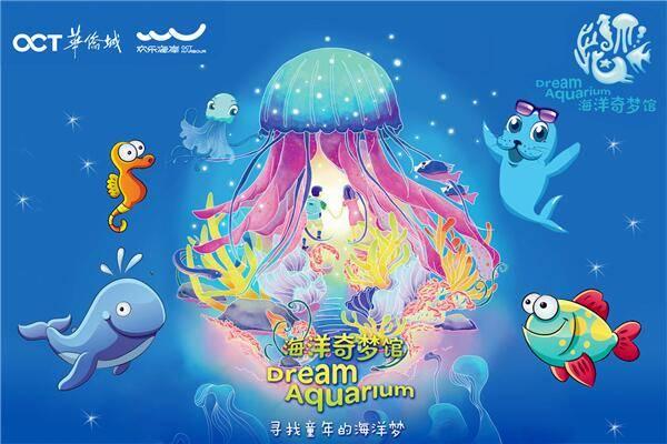 (11点平日)海洋奇梦馆门票+海狮剧场表演票