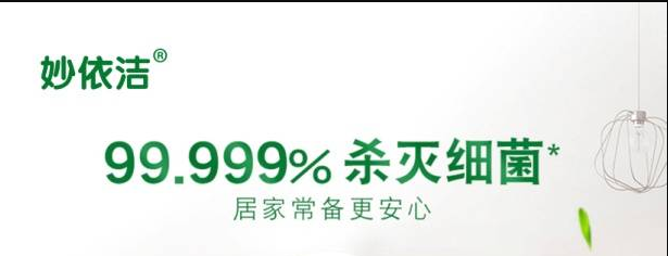 【特惠搶購】除菌達99.9%!妙依潔家居84消毒液2L  除湖北省外全國包郵(售完即止)yt