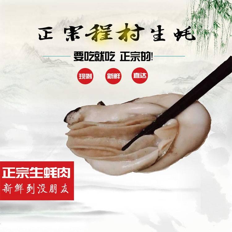 【特惠抢购】正宗阳江程村生蚝肉3斤(中蚝) 发货当天现开现发,海水保鲜肉质鲜甜,广东省内顺丰冷链包邮(售完即止)yt