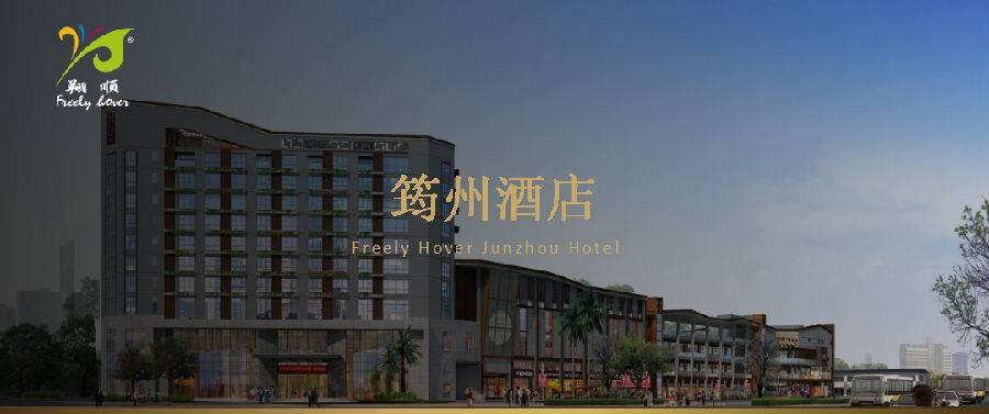 云浮新興翔順筠州酒店