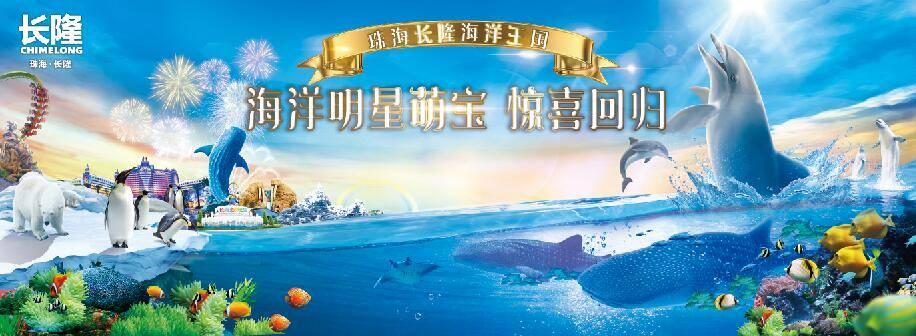 珠海長隆海洋王國