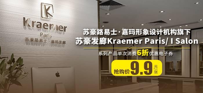 【劲爆抢购】9.9元抢 苏豪发廊Kraemer Paris/ I Salon 系列产品单次消费6折优惠电子券
