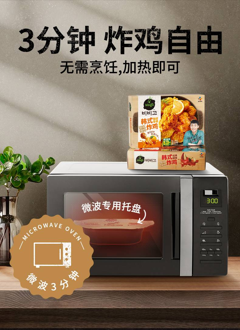【在家必备】¥59.9抢bibigo韩式炸鸡,微波即食,包邮到家(赠送烤肉酱/黑胡椒酱),限量100份!