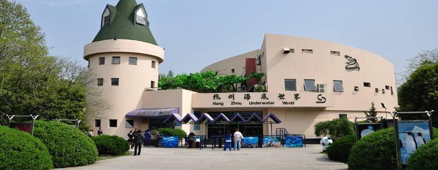 【西湖景区联票d1】杭州海底世界 动物园