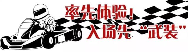 【广州·赛车场】98元抢原价160元番禺赛车场1大1小亲子卡丁车一次体验票
