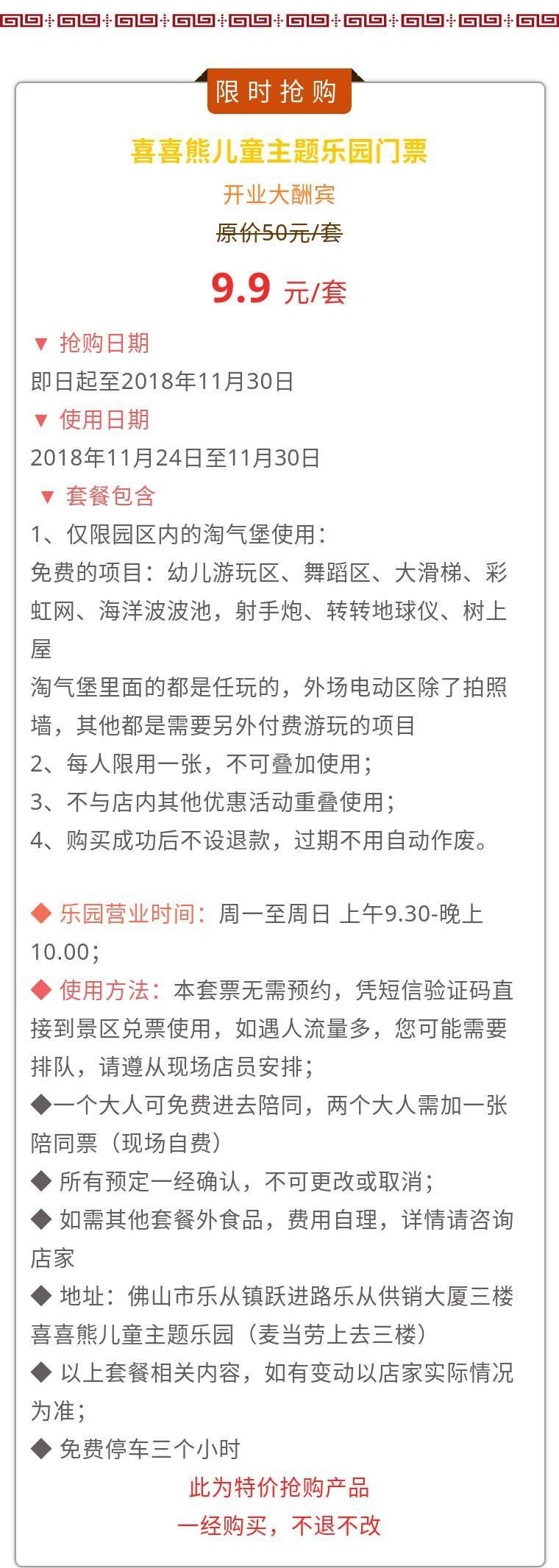 【广东佛山】喜喜熊儿童主题乐园盛大开业~钜惠门票全天任玩仅需9.9元