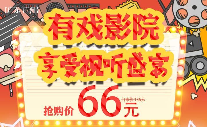 【广东广州】66元=2人悠闲观影~劲爆抢购!电影票价格,享受有戏私人影院体验 !四店通用,位置都在商圈内!快来尝试一下吧~