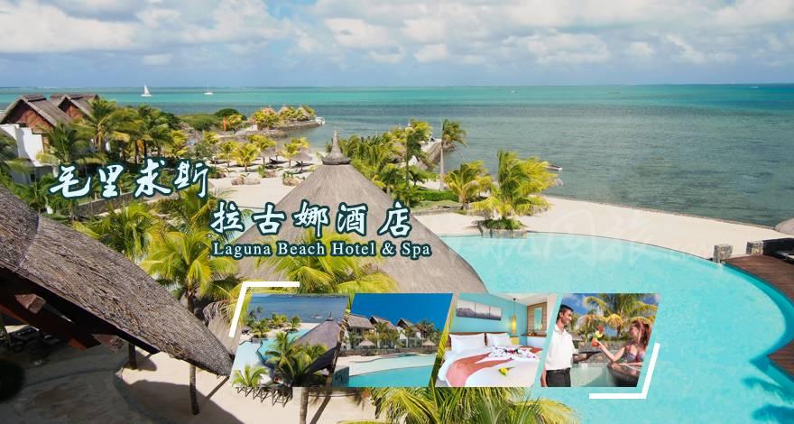 毛里求斯拉古娜酒店Laguna七天五晚自由行,蜜月优惠价【香港直飞】