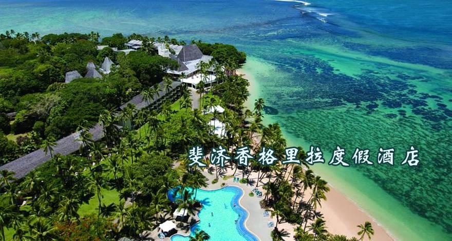 斐济香格里拉度假酒店(入住高级海景房6晚)8天6晚自由行【香港直飞】