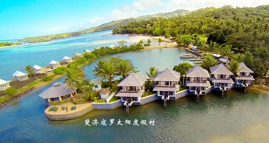 斐济托阔里奇岛喜来登水疗度假酒店
