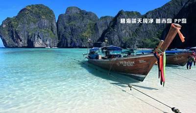 普吉岛6天游景点:泰国普吉PP岛