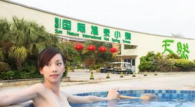 惠州龙门尚天然国际温泉