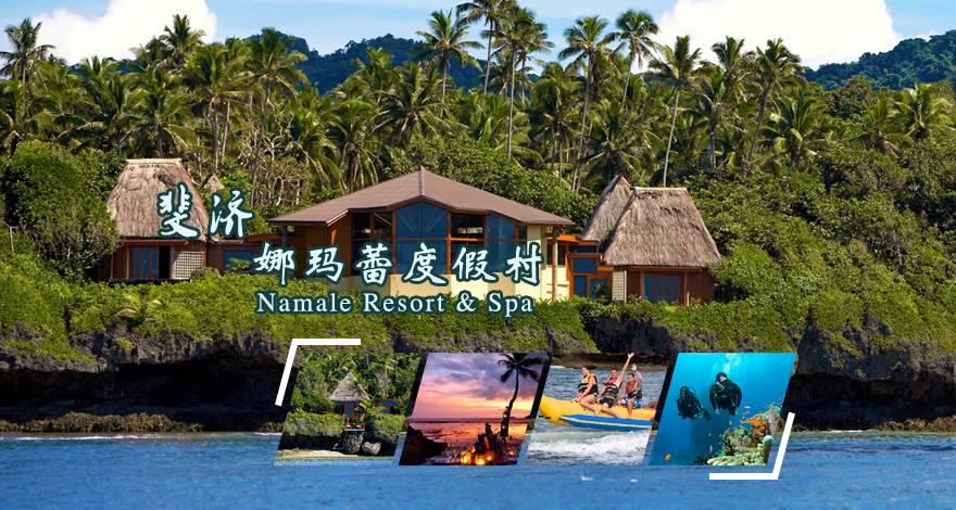 斐济娜玛蕾度假村