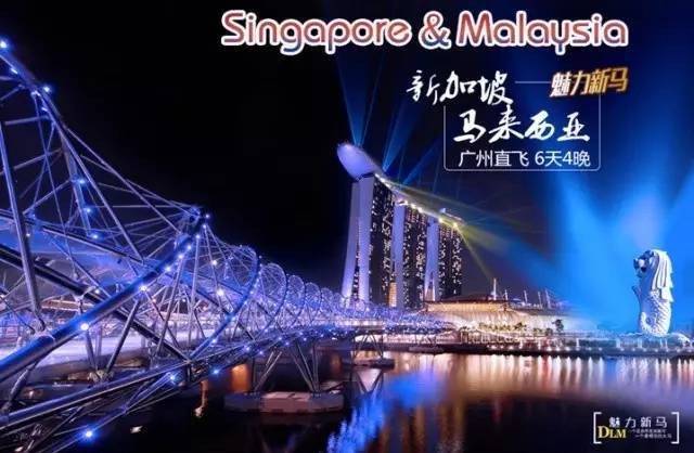 4月钜惠1999元:魅力新加坡马来西亚广州直飞6天4晚超值游