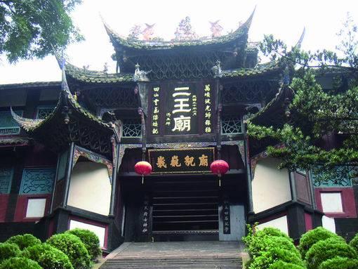 都江堰二王庙