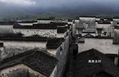 黄山五天游:南屏古村落