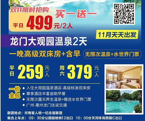 惠州南昆山大观园温泉