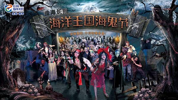 【万圣饕餮盛宴】¥199=珠海长隆海洋王国万圣节夜场