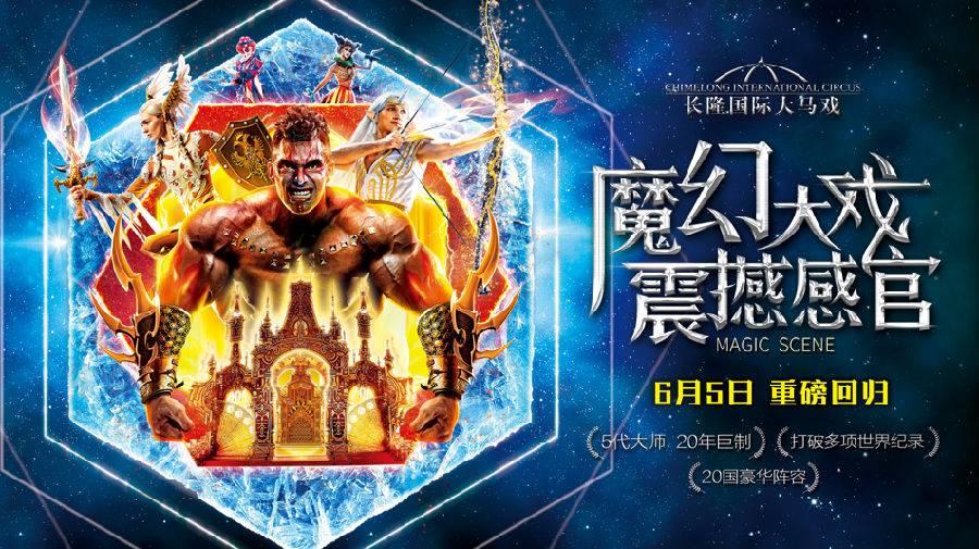 【2020年暑期特惠】广州长隆国际大马戏暑期特惠普通座青少年/学生票(7月)